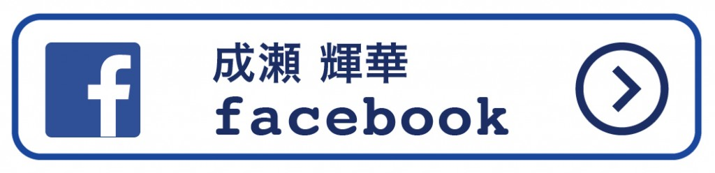 naruse-facebook